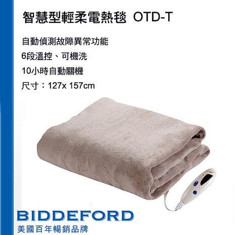 BIDDEFORD智慧型輕柔電熱毯 OTD-T