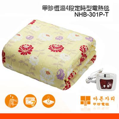 韓國甲珍單人定時恆溫電熱毯 NHB-301P-T (單人)