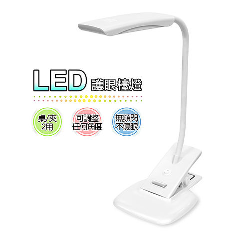 銳奇 桌夾兩用LED護眼檯燈 LED-121