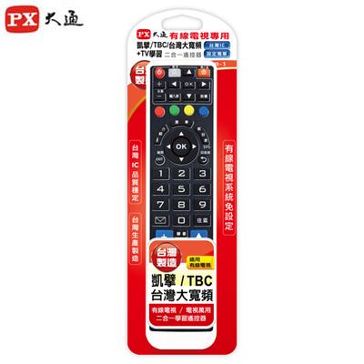 PX大通 凱擘數位電視+TV學習二合一遙控器 CR-1
