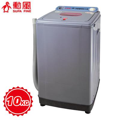 勳風 10公斤沖脫雙用脫水機 HF-979