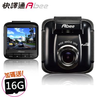 快譯通Abee SONY感光元件高畫質GPS行車記錄器 V56G