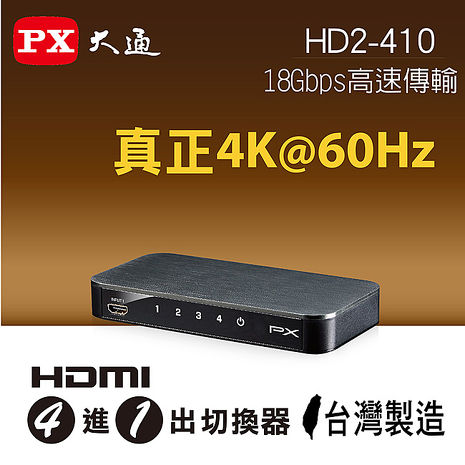【PX大通】HDMI四進一出切換器 HD2-410