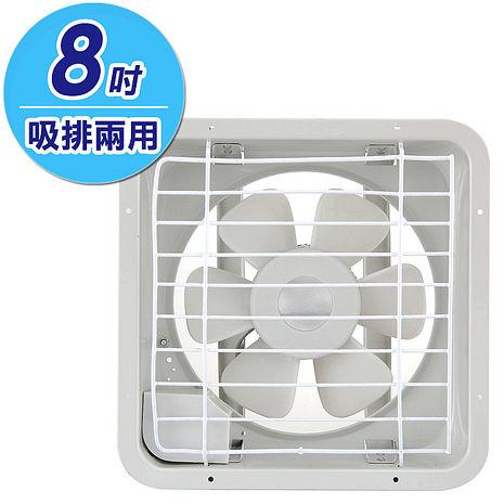 【永信】8吋吸排兩用通風扇 FC-508