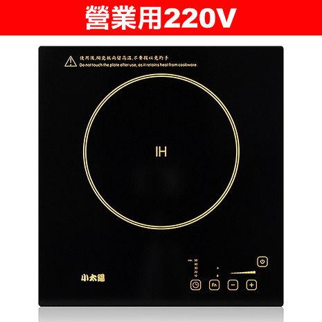 【小太陽】電壓220V營業用IH電磁爐 TC-30