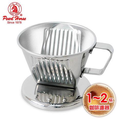 【日本寶馬】1~2杯滴漏式不鏽鋼咖啡濾器 TA-S-101-ST