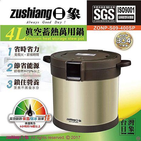 【日象】4L真空蓄熱萬用鍋 ZONP-S09-400SP 特賣