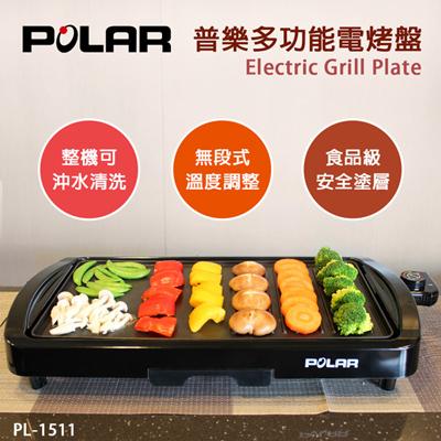 POLAR普樂多功能電烤盤 PL-1511