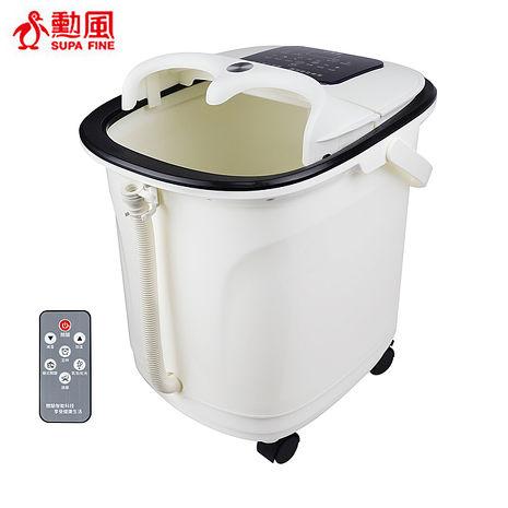 (限時領券再折)【勳風】全蓋式SPA遙控電動按摩足浴機 HF-G6018