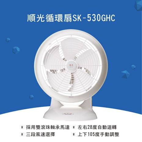 順光循環扇經典款SK-530GHC