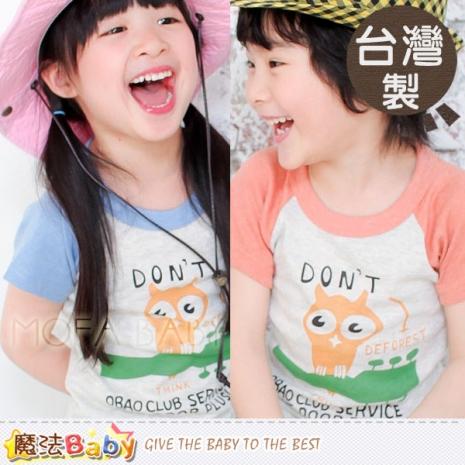 魔法Baby~台灣製英文貓頭鷹款短袖T~k27921