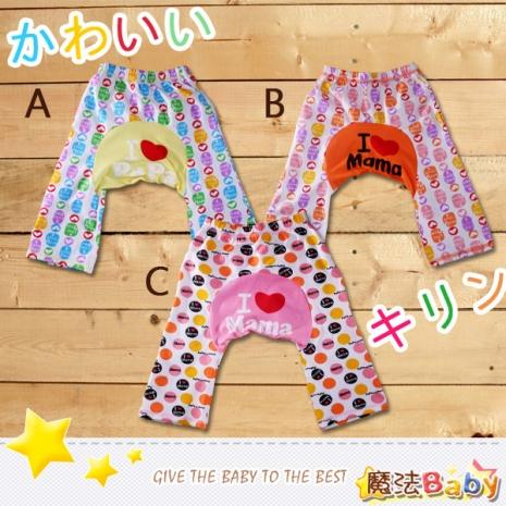 【魔法Baby】I LOVE PA&MA PP長褲/褲子(A.B.C)~男女童裝~k29482B90