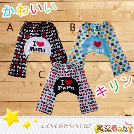 【魔法Baby】I LOVE PA&MA PP長褲/褲子(A.B.C)~男女童裝~k29499B90