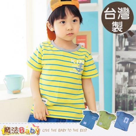 魔法Baby~兒童短袖T恤~台灣製圖T~男童裝~k34080