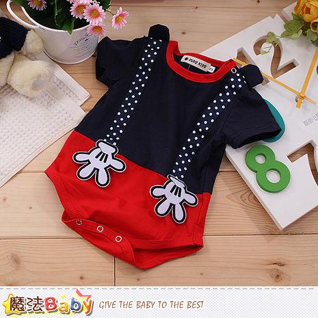 魔法Baby~包屁衣 嬰兒短袖包屁衣~K50056