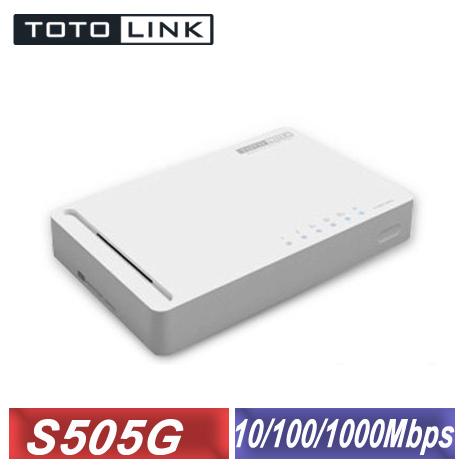 TOTOLINK S505G 5埠Giga極速乙太網路交換器