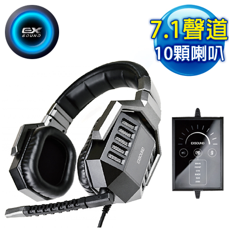 EXSOUND微太克 SHARK VII 7.1 電競耳麥