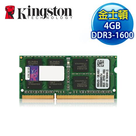 Kingston 金士頓 DDR3 1600 4G 筆記型記憶體-數位筆電.列印.DIY-myfone購物