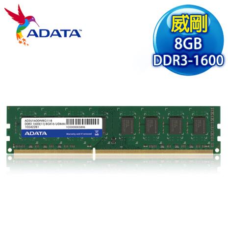 ADATA 威剛 DDR3 1600 8G 桌上型記憶體-數位筆電.列印.DIY-myfone購物