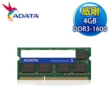 ADATA 威剛 DDR3 1600 4G 筆記型記憶體-數位筆電.列印.DIY-myfone購物