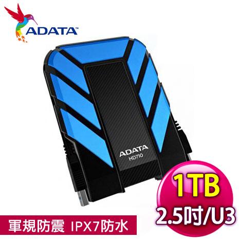 ADATA 威剛 HD710 1TB USB3.0 2.5吋軍規防震防水行動硬碟 - 藍