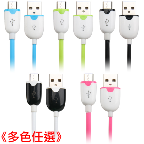 EQ Micro USB to USB QQ彈弓線《多色任選》白