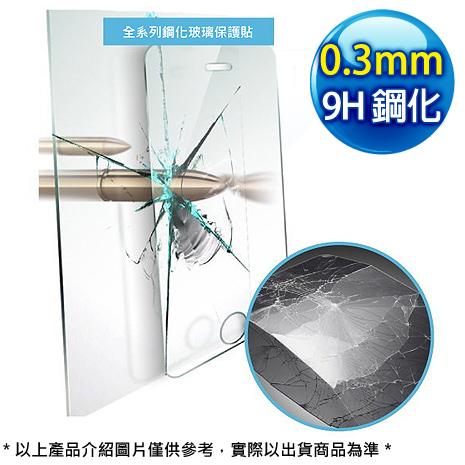 EQ Samsung Galaxy S5 0.3mm防爆鋼化玻璃保護貼