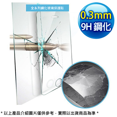 EQ LG G2 0.3mm防爆鋼化玻璃保護貼