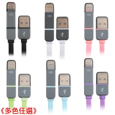 EQ Micro USB + Lightning to USB 20cm 二合一防塵扁線《多色任選》粉