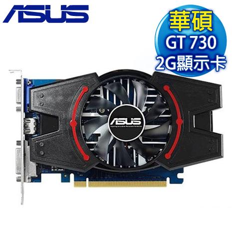 ASUS 華碩 GT730-MG-2GD3 PCIE顯示卡《原廠註冊四年保固》-數位筆電.列印.DIY-myfone購物