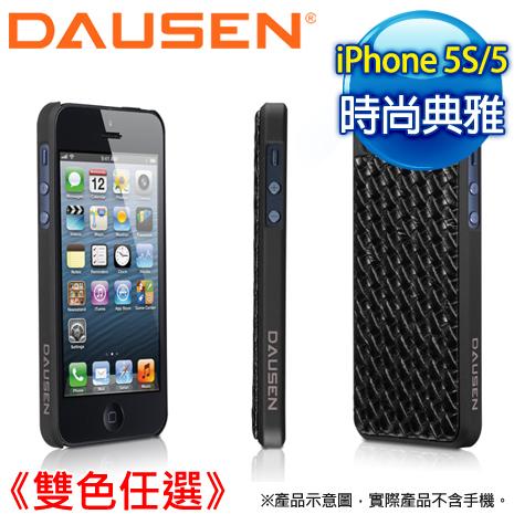 Dausen iPhone 5S / 5 經典皇家編織保護殼《雙色任選》