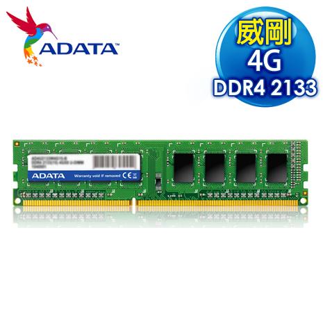ADATA 威剛 DDR4-2133 4G 桌上型記憶體