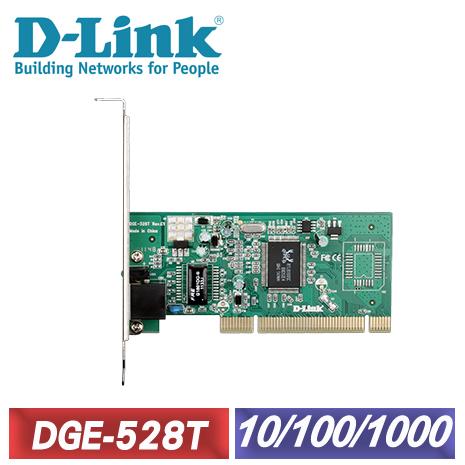 D-Link 友訊 DGE-528T 乙太網路卡 (PCI介面)