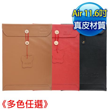 Macbook Air 11.6吋 真皮信封袋《多色任選》黑