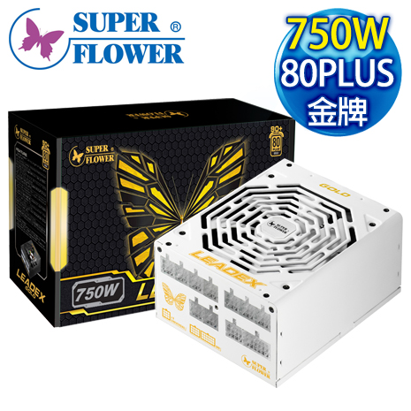 Super Flower 振華 LEADEX 750W 金牌 80+水晶全模組全日系 電源供應器