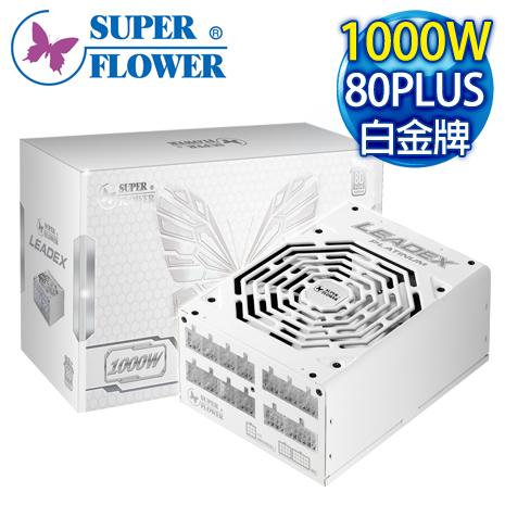 Super Flower 振華 LEADEX 1000W 白金牌 80+水晶全模組全日系 電源供應器