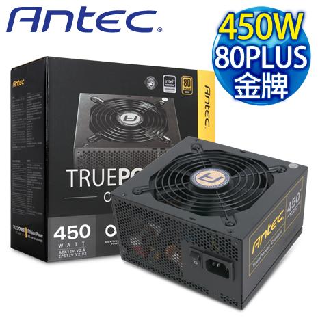 Antec 安鈦克 TruePower TP-450C 450W 80+金牌 電源供應器-數位筆電.列印.DIY-myfone購物