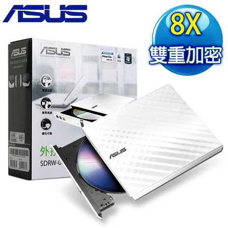 ASUS 華碩 SDRW-08D2S-U 外接式燒錄器〈白色〉