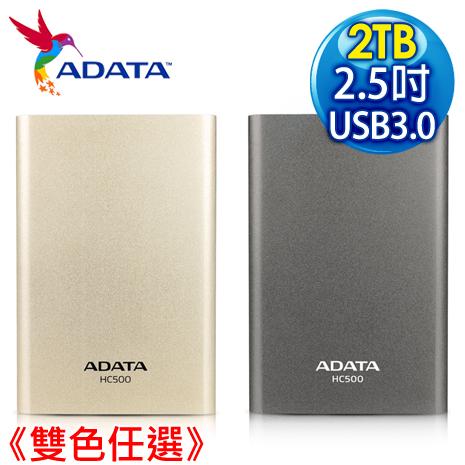 ADATA 威剛 HC500 2TB 2.5吋 USB3.0 行動硬碟《雙色任選》香檳金