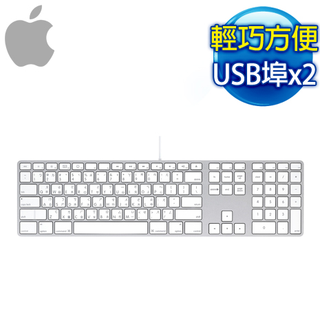 Apple Keyboard with Numeric Keypad 鍵盤含數字鍵盤《MB110TA/B》