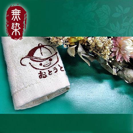 洽維無染經典童巾2入-弟弟(28x53cm)
