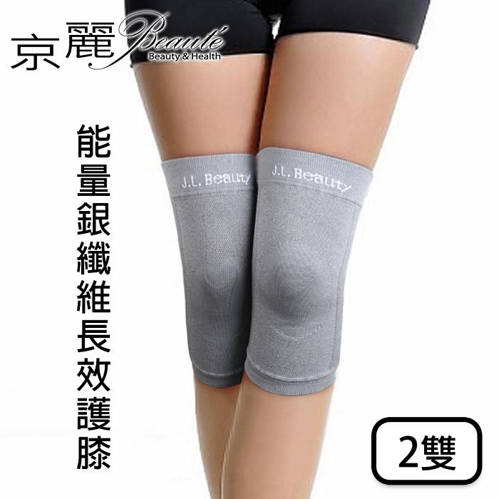 【京麗 Beauty】竹炭能量銀纖維長效護膝(2雙入)
