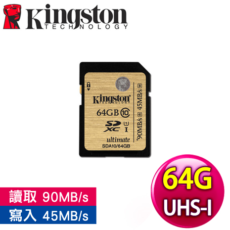 Kingston 金士頓 64G Ultimate SDXC(C10) UHS-I 記憶卡(SDA10/64G)