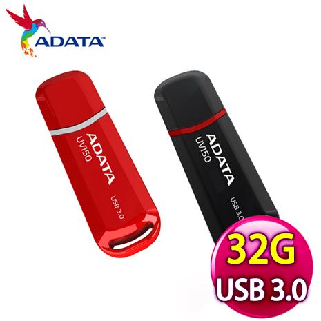 ADATA 威剛 UV150 32G USB3.0 隨身碟《雙色任選》