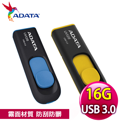 ADATA 威剛 UV128 16G USB3.0 上推式隨身碟《雙色任選》藍