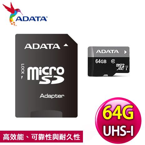ADATA 威剛 64G Premier MicroSDXC(C10) UHS-I U1 記憶卡