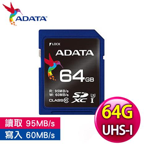 ADATA 威剛 64G Premier Pro SDXC(C10) UHS-I U3 高速記憶卡