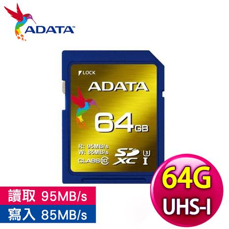 ADATA 威剛 64G XPG SDXC(C10) UHS-I U3 極速記憶卡-3C電腦週邊-myfone購物