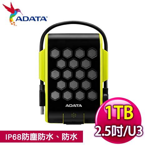ADATA 威剛 HD720 1TB USB3.0 2.5吋 防水防塵防震外接式硬碟《三色任選》