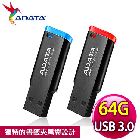 ADATA 威剛 UV140 64G USB3.0 書籤碟《雙色任選》紅